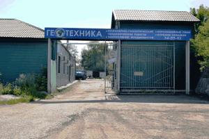 Производственная база Геотехника Кемерово